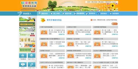 環境教育管理資訊系統   環境教育相關網站   Scoop.it