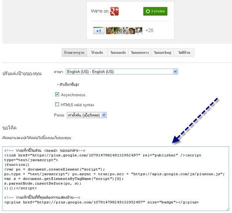 6 ขั้นตอนการทำ Google+ Pages Badge ติด Blog   สร้าง Personal Brand บนอินเตอร์เน็ต   Scoop.it