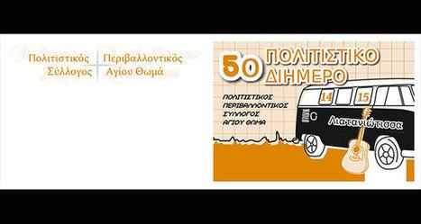 Πολιτιστικό Διήμερο στον Άγιο Θωμά Τανάγρας | Τόποι και Τρόποι | Agios Thomas Tanagras | Scoop.it