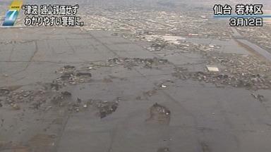 [Eng] L'Agence Météo révise ses alertes au tsunami | NHK WORLD English | Japon : séisme, tsunami & conséquences | Scoop.it