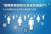 Les marques françaises à l'assaut des réseaux sociaux chinois | e-recrutement, e-réputation, réseaux sociaux | Actualités sur le Social Media Management | Scoop.it