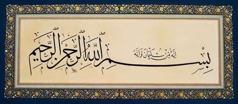 خواص آية بسم الله الرحمن الرحيم الشريفة   روضة سمسمائيل علم الدين لعلوم القرأن وعلاج السحر   Scoop.it