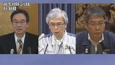 Le Japon va limoger trois hauts responsables du secteur nucléaire | Romandie.com | Japon : séisme, tsunami & conséquences | Scoop.it