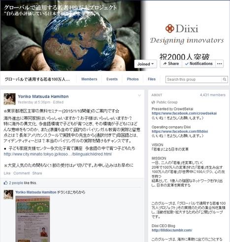 こんな素敵な地球つながり、フェイスブックからの朗報です | Japan Now 2  地球のつながり方 旅の本編 | Scoop.it
