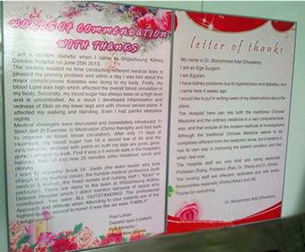 علاج الأمراض الكلية - رسالة الشكر من مريض أمراض الكلية السكري   أمراض الكلية في السعودية   Scoop.it