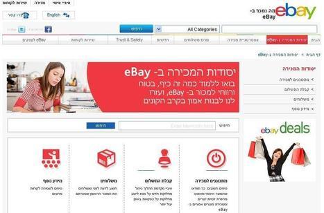 כל מה שרציתם לדעת על מכירה ב-eBay | זירות מסחר אלקטרוני | Scoop.it