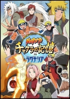 Naruto Anime Theme Park Attraction to Open in March | Anime News | Scoop.it
