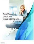 Προστασία Προσωπικών Δεδομένων (28/01/2013) | Information Science | Scoop.it
