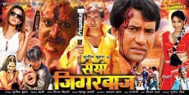 Saiyan Jigarbaaz Bhojpuri Movie Releasing on 10th July 2015 in Bihar/Jharkhand | Cine Magazine Digital: Digitize Your Bollywood News! | Scoop.it