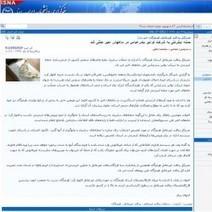 Des déclarations autour d'une cyberattaque font polémique en Iran | Libertés Numériques | Scoop.it