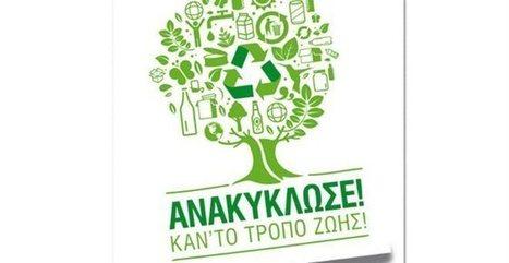 «Ανακύκλωσε! Κάν' το τρόπο ζωής» ,Παρασκευή 27 Μαΐου, στη Λαμία | Γεωπονικά | Scoop.it