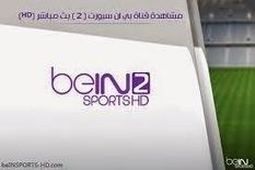 مشاهدة قناة بي ان سبورت 2 بث مباشر Watch Online Bein Sports 2 TV Channel Free | كورة اون لاين | دراغون سوفت | Scoop.it