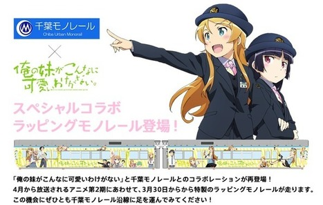 2nd Oreimo Season's 2nd Promo Previews ClariS Opening | Anime News | Scoop.it