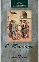 Ο Ποπολάρος | Έργα του Γρηγορίου Ξενόπουλου | Scoop.it