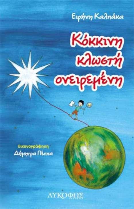 Τι κάνουν οι απόφοιτοί μας σήμερα : Ειρήνη Καλπάκα Συγγραφέας παιδικών έργων. | TA NEA TOY LFH | Scoop.it