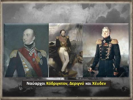 Η παρέμβαση των Μεγάλων Δυνάμεων και η Ναυμαχία του Ναυαρίνου | ΠΑΙΔΕΙΑ | Scoop.it