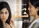 Shikwa Episode 9 Ary Digital 5 July 2014 | TV Shows | Scoop.it