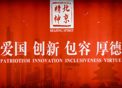 China – Hotbed of Innovation for our Planet in the 21st Century? | The Perfect Storm Team | Scoop.it