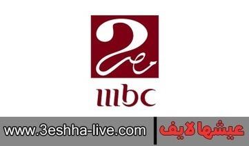 مشاهدة قناة ام بى سى مصر 2 بث مباشر MBC Masr 2 Channel Live Stream | عيشها لايف | 3eshha live | Scoop.it