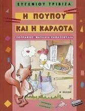 Κατεβάστε ελεύθερα βιβλία παιδικής και κλασικής λογοτεχνίας | University of Nicosia Library | Scoop.it