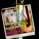 Jab laga tha Teer-sms2friends in hindi | Inspire to Blog | Scoop.it
