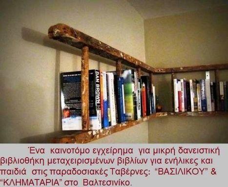 Δανειστική Βιβλιοθήκη στο Βαλτεσινίκο! - Kalimera Arkadia | Greek Libraries in a New World | Scoop.it
