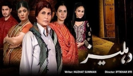 Dehleez By Ary Digital Episode 220 - 13th March 2014 | Watch Online Pakistani Dramas | wallpapers | Scoop.it