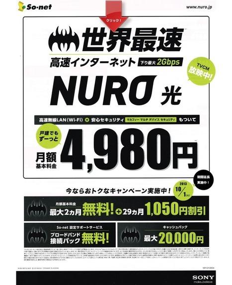 世界最速光回線NURO(ニューロ)│価格と速さ、圧倒的!!!キャッシュバック実施中!! | business | Scoop.it