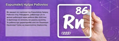 7 Νοεμβρίου: Ευρωπαϊκή Ημέρα Ραδονίου | e-ΦΥΣΙΚΗ | Scoop.it