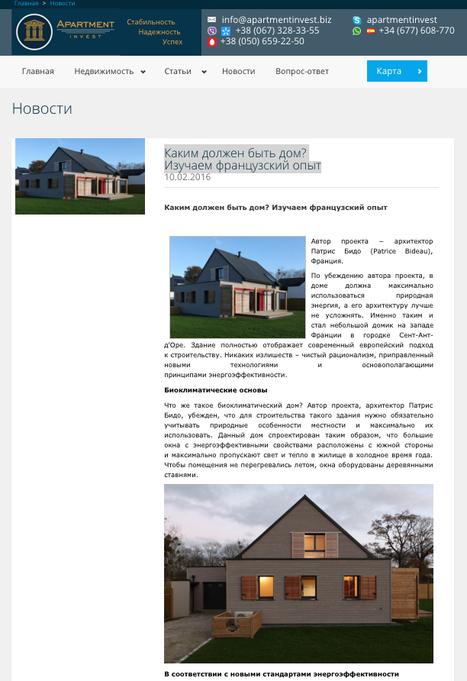 """Каким должен быть дом? Изучаем французский опыт.архитектор Патрис Бидо (Patrice Bideau)""- apartmentinvest | architecture..., Maisons bois & bioclimatiques | Scoop.it"