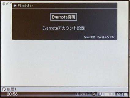 シゴタノ! ポメラDM100とFlashAirでEvernoteに直接保存できる | Evernote news | Scoop.it