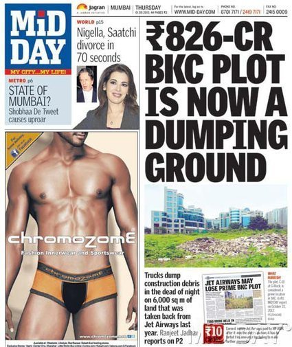 MMRDA asks officials to clear debris from BKC plot | News | Scoop.it