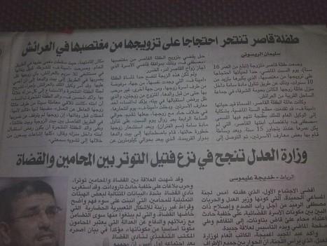 Maroc: vif débat après le suicide d'Amina, forcée d'épouser son violeur - Rue89 | Social Life's moods | Scoop.it