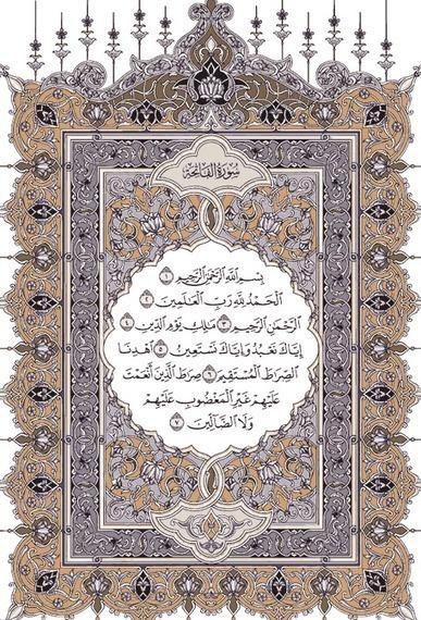 القرآن الكريم – مشروع المصحف الإلكتروني بجامعة الملك سعود | Barkinet | Scoop.it