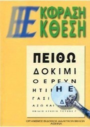 Νεοελληνική Γλώσσα – Έκθεση Γ' Λυκείου: Εκπαιδευτικό υλικό για τις Πανελλαδικές Εξετάσεις | ekthesi g lykeiou | Scoop.it