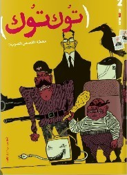 Egyptian comic book harks back to golden age | Égypt-actus | Scoop.it
