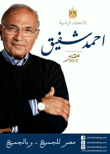 Exclusive Interview with Former Egyptian PM Ahmed Shafiq | Égypt-actus | Scoop.it