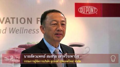 สมชาย เลาห์วีระพานิช กรรมการผู้จัดการ บริษัท ดูปองท์ (ประเทศไทย) จำกัด กล่าวในงาน Thailand Food Innovation Forum | DuPont ASEAN | Scoop.it