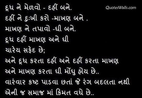 Attitude Quotes in Gujarati | Quotes Wallpapers | Scoop.it