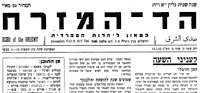Hed Ha-Mizrach – Journal for Sephardic Jewry [Hebrew] | Archives  de la Shoah | Scoop.it