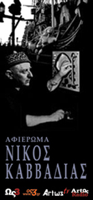 ως3 Μηνιαίο Περιοδικό Πολιτισμού | omnia mea mecum fero | Scoop.it