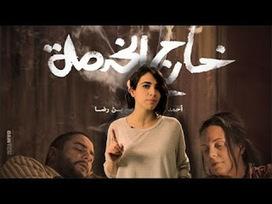 مشاهدة فيلم خارج الخدمة اون لاين كامل يوتيوب dvd   راديو اف ام   مدونة مزيكا مصر   Scoop.it