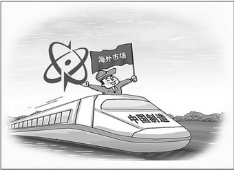 China's nuclear power 'going global' - People's Daily Online | My China Business News Selection | Scoop.it