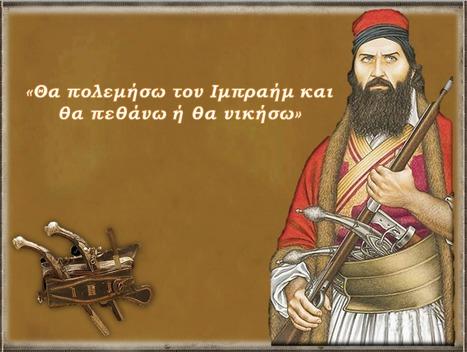Ο Ιμπραήμ στην Πελοπόννησο - ο Παπαφλέσσας | ΠΑΙΔΕΙΑ | Scoop.it