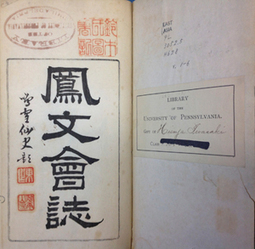 2/11/14, Penn Libraries Joins Japan-US Global ILL Framework Project - Almanac, Vol. 60, No. 22 | Libraries and information | Scoop.it