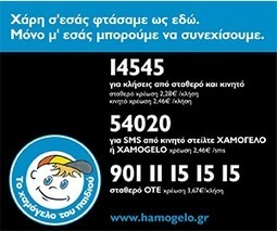 Καμπάνια για την online behavioural διαφήμιση - advertising.gr | marketing & advertising in Greece | Scoop.it