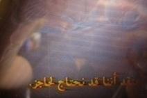 Arab Media & Society   Arabic Inside Out   Scoop.it