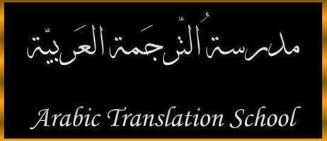 (AR) (EN) - Glossary of Military Terms | Arabic Translation School | مصطلحات سياسية وقانونية.doc | Scoop.it