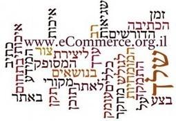 כללים ליצירת תוכן איכותי לאתר   המסחר האלקטרוני   The-eCommerce   Scoop.it