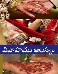 Marriage Late   Astrology in Telugu,Online Telugu Astrology,Telugu Astrology,,Horoscope in Telugu   Poojalu & Homalu   Scoop.it